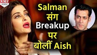 Aishwarya ने Salman संग Breakup को लेकर किया बड़ा खुलासा, Shahrukh ने जुड़ी है बात