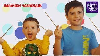 Вызов принят Палочки челлендж   Дети пробуют есть  палочками полезную и вкусную еду