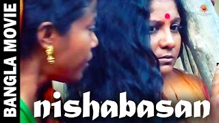 Bangla Movies 2017 Full Movies : Nishabashan | Bengali Film 2017 | New Kolkata Bangla Movie