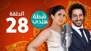المسلسل الإذاعي شطة هندي - 28 الثامنة والعشرون - بطولة أحمد حلمي ومني زكي