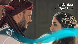 Jaafar AlGhazal - Maksrtak (Official Video) | جعفر الغزال - ما خسرتك - فيديو كليب