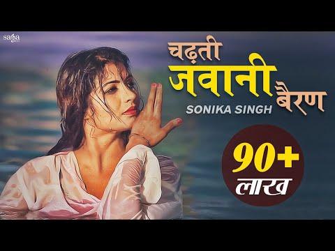 Xxx Mp4 Haryanvi Song काच्चा माल Kaacha Maal Sonika Singh Deepak Mor New Haryanvi Song 2017 3gp Sex