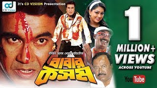 Babar Kosom | Full HD Bangla Movie | Manna, Nipun, Kaji Hayat, Kabila | CD Vision