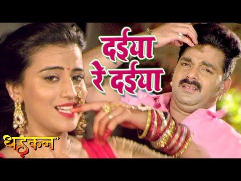 Xxx Mp4 Pawan Singh का NEW सबसे हिट गाना दईया रे दईया Akshara Singh DHADKAN Bhojpuri Hit Songs 2017 3gp Sex