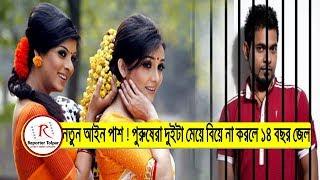 নতুন নিয়ম জারি করলো সরকার ! দুইটা মেয়ে বিয়ে না করলে জেল | Bangla Latest News Today
