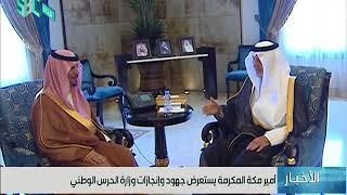 الأمير خالد الفيصل أمير منطقة مكة المكرمة يستقبل الأمير خالد بن عبدالعزيز بن عيّاف وزير الحرس الوطني