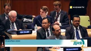 Казахстан поддержал реформу ООН
