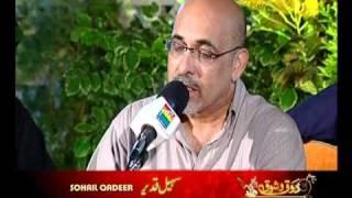 Sohail Qadeer Sings- Pagan Waleyo Naam Japo Mola Naam ....