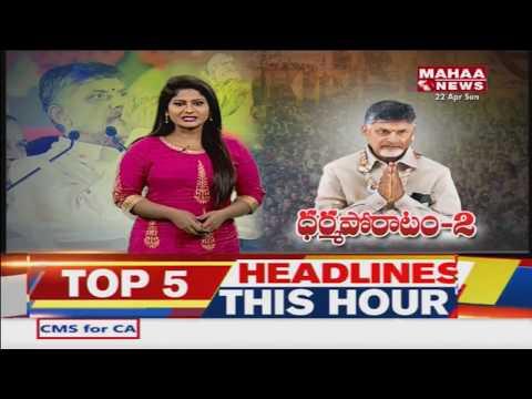 Xxx Mp4 Special Focus On CM Chandrababu Dharma Porata Deeksha Mahaa News 3gp Sex