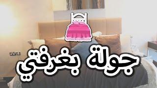 جولة في غرفتي | Room Tour!