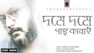 Dome Dome | Pantha Kanai | Emon Chowdhury | Bangla Folk Song 2017