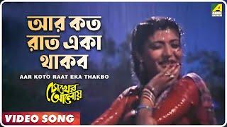 Aar kato rat eka thakbo (Chokher Aloye) Asha Bhoshle most popular songs