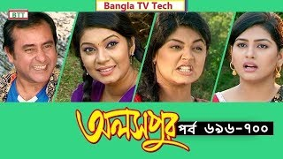 Aloshpur EP: 696-700 । অলসপুর I Chanchal Chowdhury | Fazlur Rahman Babu | Mousumi | A Kha Ma Hasan