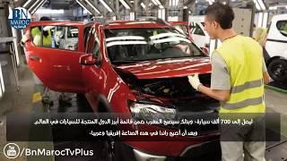 المغرب يزيح الجزائر وسيتقدم على إيطاليا في صناعة السيارات سنة 2021