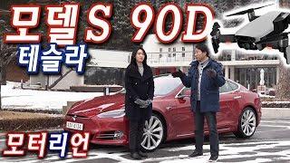테슬라 모델 S 90D 시승기 1부, 발상의 전환이 만든 묘한? 매력! Tesla Model S 90D