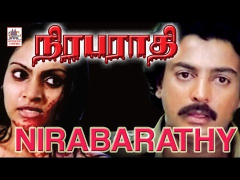 Xxx Mp4 Nirabarathi Tamil Full Movie Mohan Madhavi நிரபராதி 3gp Sex