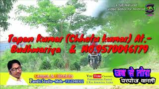 New khorta nagpuri best ♥video Fulmati ge full HD VIDEO
