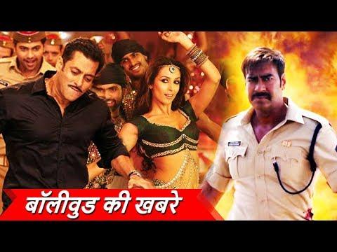 Xxx Mp4 Salman के Dabangg 3 में होगा Malaika का Hot Item Dance Ajay Devgn शुरू की Singham 3 की तैयारी 3gp Sex