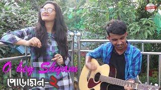 O Hey Shyam | ও হে শ্যাম | Poramon 2 | Covered by Tinni & Panjery | Shera Kontho | NonStop Videos