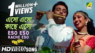 Eso Eso Kache Eso | Madhur Milan | Bengali Movie Song | Kumar Sanu, Sadhana Sargam