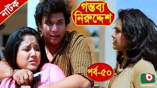 Bangla Natok | Gontobbo Niruddesh | EP - 50 | Bijori Barkatullah, Suzena, Partha Barua, Nadia