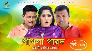 Pagla Garod (পাগলা গারদ ) - Epi 09 | Siddik | Humayra Himu | Shahin | Luton Taj - Bangla Eid Natok