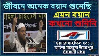 Maulana Mehrazul Haque Mehraji Tafsirul Quran Mahfil Umorpur Mohila Madrasa Bangla New Waz