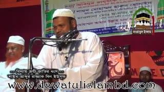 মাহারাম নেই তো ঐ মহিলার হজ্জ্ব নেই Sheikh Abdur Razzaq Bin Yousuf