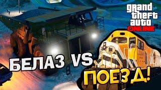 GTA 5 Online (PC) #21 - Белаз vs Поезд!