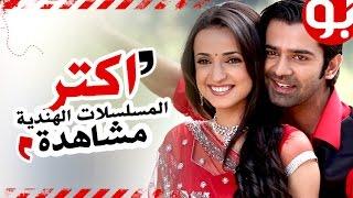 أكتر 10 مسلسلات هندية مشاهدة في الوطن العربي سنة 2016
