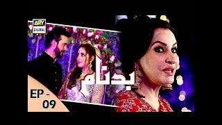 Badnaam Episode 09 - 15th October 2017 - ARY Digital Drama uploaded on 19-01-2018 644232 views