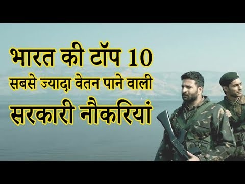 Xxx Mp4 Highest Paid Government Jobs In India Govt Jobs 2018 Top 10 Salary 3gp Sex