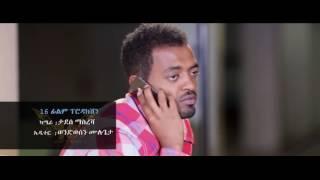 Ethiopia   Bissrat Surafel Abebe   Endene new Wey    New Ethiopian Music 2015 Wk5Z5lHJA Y