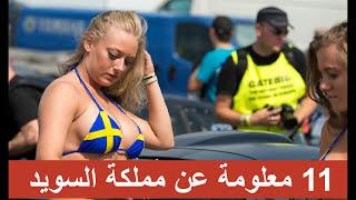 11 معلومة عن السويد