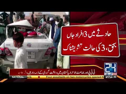 Xxx Mp4 3 Died 3 Injured As Car Collapse With Tractor In DG Khan 3gp Sex