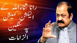 Rana Sanaullah Exclusive Talk About General Elections And Election Commission | Neo News