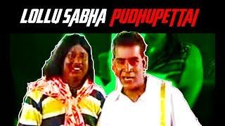Lollu Sabha Pudhupettai   Manoghar rocks!!  Eruma Maade
