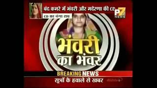 Bhanwari devi sex CD released of Bhawari devi