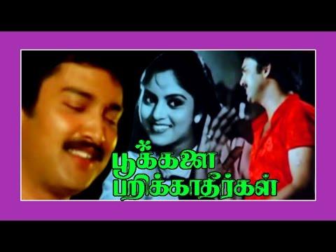 Tamil Full Movies   Pookalai Parikatheergal   Suresh & Nadhiya