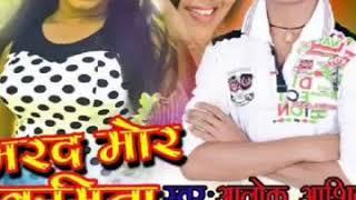 Mard mor kamina singer alok aashiq hits song 2018