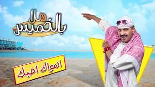 """اغنية """"اهواك احبك"""" من مسرحية """"هلا بالخميس""""، بطولة طارق العلي - 2018"""