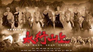 On the Mountain of Tai Hang 《太行山上》 Chinese World War 2 Full Movie - English Subtitles