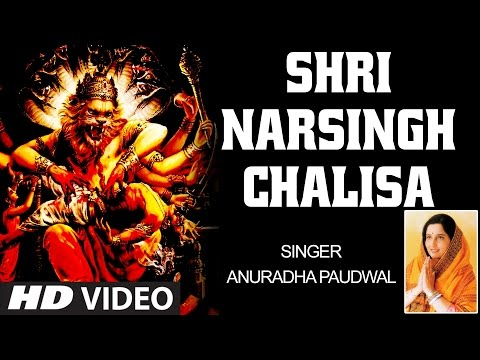 Xxx Mp4 श्री नरसिंह चालीसा Shri Narsingh Narasimha Chalisa ANURADHA PAUDWAL HD Video Shri Narsingh Stuti 3gp Sex