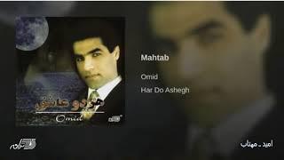 Omid - Mahtab امید ـ مهتاب