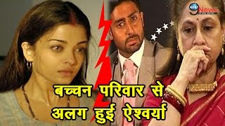 एश्वर्या-आराध्या हुए बच्चन परिवार से अलग…! | SHOCKING: Bachchan Family Separates Aishwarya