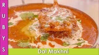 Daal Makhani Exact Recipe for Instant Pot - RKK
