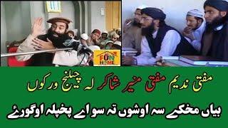 Pashto lecture Pashto munazira 2018 mufti nadeem vs mufti muneer shakir