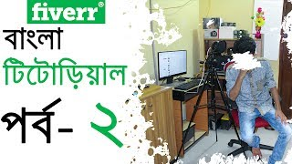 fiverr - bangla tutorial | part 2
