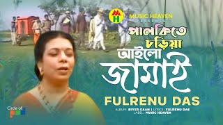 পালকিতে চড়িয়া আইলো জামাই -  Palkite Choriya Ailo Jamai - Fulrenu Das - Biyer Gaan