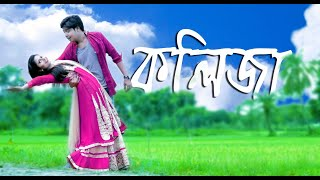 Kolija | Akash Mahmud | Liza | Dream Music | Eid Exclusive-2017-YouTube